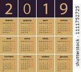 calendar 2019 year russian.... | Shutterstock .eps vector #1111752725