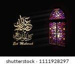 eid mubarak islamic vector... | Shutterstock .eps vector #1111928297