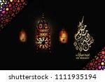 eid mubarak islamic vector... | Shutterstock .eps vector #1111935194