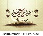 eid mubarak islamic vector... | Shutterstock .eps vector #1111976651