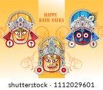 vector design of ratha yatra of ... | Shutterstock .eps vector #1112029601