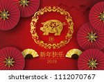 2019 happy chinese new year of... | Shutterstock .eps vector #1112070767