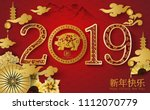 2019 happy chinese new year of... | Shutterstock .eps vector #1112070779