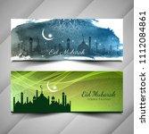 abstract vector eid mubarak... | Shutterstock .eps vector #1112084861