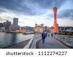 port of kobe park  kobe  kansai ...   Shutterstock . vector #1112274227