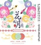 mid autumn festival. chinese... | Shutterstock .eps vector #1112329871