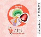 japanese cuisine. a set of...   Shutterstock .eps vector #1112358371