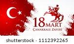 canakkale zaferi 18 mart....   Shutterstock . vector #1112392265