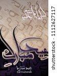 eid mubarak islamic vector... | Shutterstock .eps vector #1112627117