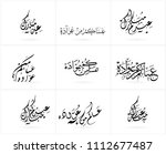 a variety of writings in arabic ... | Shutterstock .eps vector #1112677487