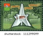 ussr   circa 1985  a postage... | Shutterstock . vector #111299099