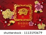2019 happy chinese new year of... | Shutterstock .eps vector #1113193679