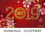2019 happy chinese new year of... | Shutterstock .eps vector #1113193685