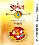 illustration of raksha bandhan  ... | Shutterstock .eps vector #1113440039