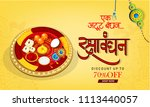 illustration of raksha bandhan  ... | Shutterstock .eps vector #1113440057