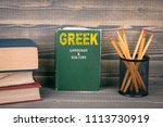 greek language and culture... | Shutterstock . vector #1113730919