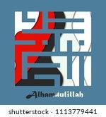kufi dzikir has man islam is...   Shutterstock .eps vector #1113779441