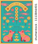 happy new year  2019  chinese... | Shutterstock .eps vector #1113846401