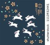 chinese mid autumn festival... | Shutterstock .eps vector #1113932441