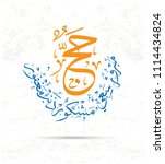 islamic congratulations on the... | Shutterstock .eps vector #1114434824