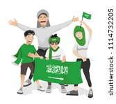 saudi arabia football fans.... | Shutterstock .eps vector #1114732205