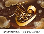 islamic calligraphy from the... | Shutterstock .eps vector #1114788464