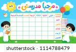 arabic text    welcome my... | Shutterstock .eps vector #1114788479