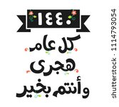 arabic text   happy new islamic ... | Shutterstock .eps vector #1114793054