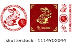 set of chinese characters...   Shutterstock .eps vector #1114902044