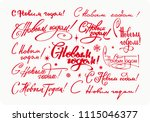 Happy New Year Greeting Phrase...