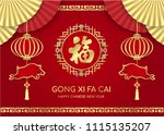 happy chinese new year card... | Shutterstock .eps vector #1115135207