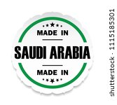 made in saudi arabia flag... | Shutterstock . vector #1115185301