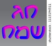 modern fluid 3d typography... | Shutterstock .eps vector #1115194511