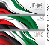 uae abstract flag art  united... | Shutterstock .eps vector #1115329274