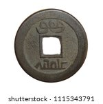 Small photo of China. coin 1 cache 17-19 century (for luck)