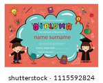 kids diploma certificate... | Shutterstock .eps vector #1115592824