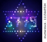 rosh hashanah. the jewish new... | Shutterstock .eps vector #1115669534