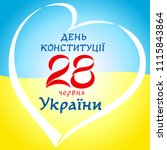 constitution day of ukraine... | Shutterstock .eps vector #1115843864