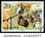 china   circa 1990  a stamp... | Shutterstock . vector #1116169577