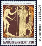 "Small photo of GREECE - CIRCA 1983: A stamp printed in Greece from the ""Homeric epics"" issue shows Odysseus meeting Nausicaa, circa 1983."