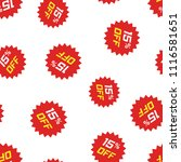 discount sticker icon seamless... | Shutterstock .eps vector #1116581651