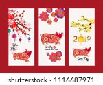 vertical hand drawn banners set ... | Shutterstock .eps vector #1116687971