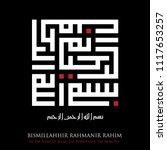 kufic calligraphy of bismillah  ... | Shutterstock .eps vector #1117653257