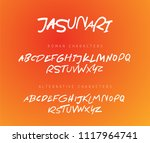vector hand drawn alphabet.... | Shutterstock .eps vector #1117964741