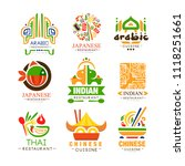 continental cuisine logo design ... | Shutterstock .eps vector #1118251661