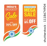 indian independence day sale... | Shutterstock .eps vector #1118674904