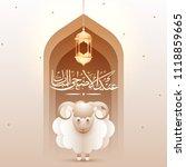 islamic festival of sacrifice ... | Shutterstock .eps vector #1118859665