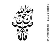 arabic calligraphy vector from... | Shutterstock .eps vector #1119148859