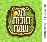 vector logo for jewish holiday... | Shutterstock .eps vector #1119661001
