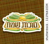 vector logo for jewish holiday... | Shutterstock .eps vector #1119661034